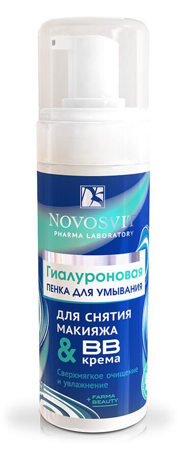 Пенка гиалуроновая для умывания и снятия макияжа, 160 мл, Novosvit