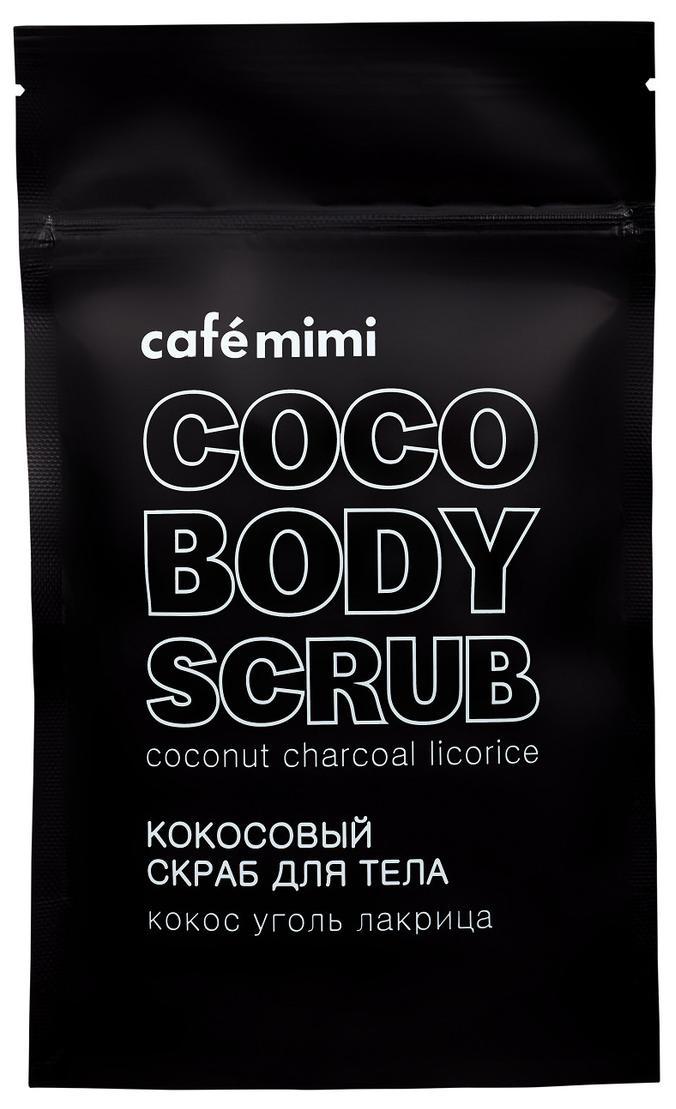 Кокосовый скраб для тела кокос уголь лакрица, 150 гр, CafeMIMI фото