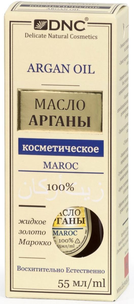 Косметическое масло арганы, 55 мл, DNC