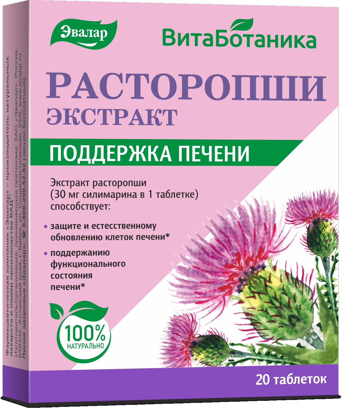 Расторопши экстракт, 20 таблеток, Эвалар