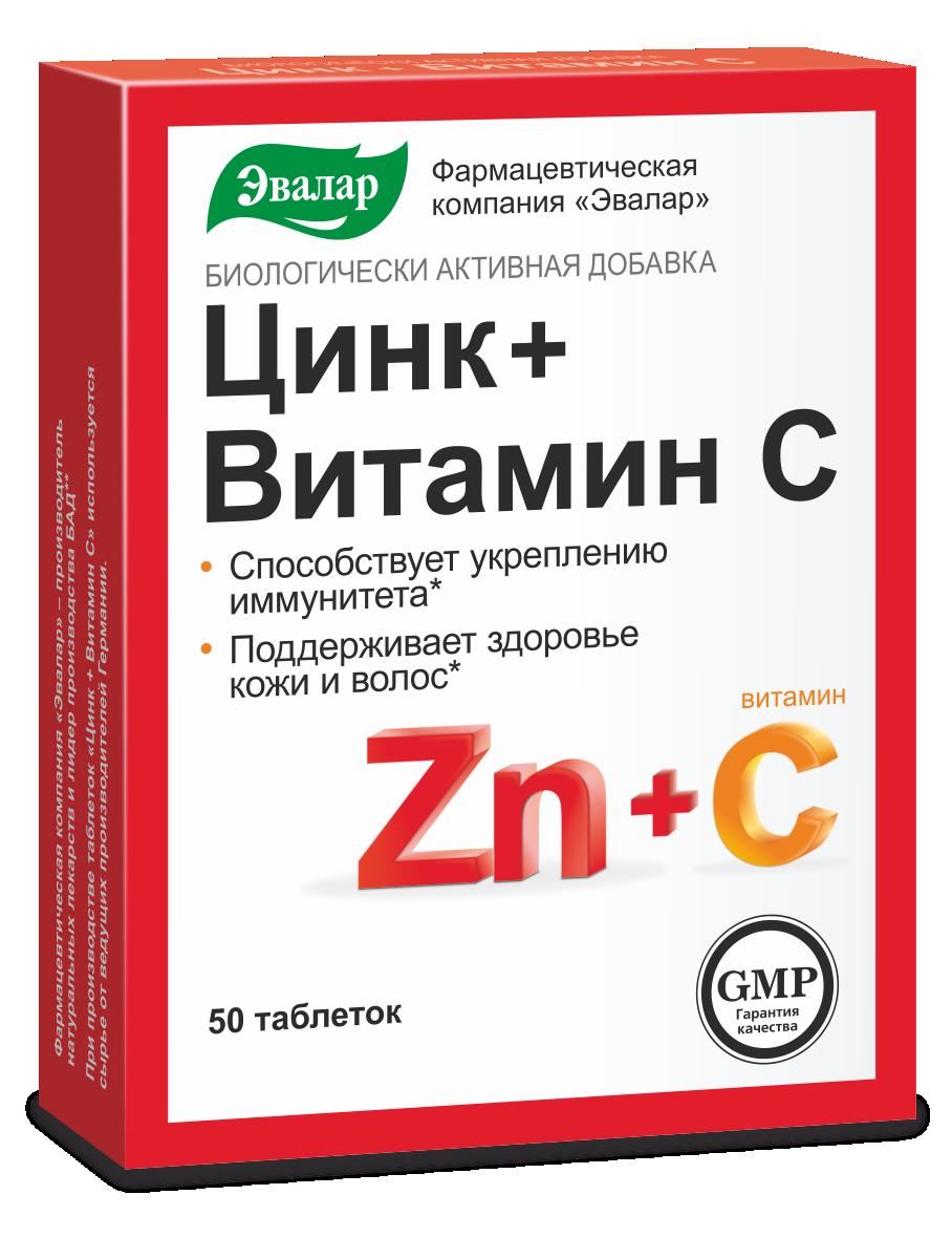 Цинк + Витамин С, 50 таблеток, Эвалар