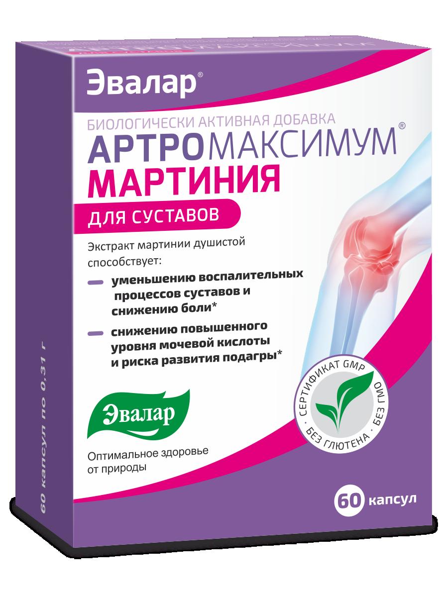 Артромаксимум Мартиния для суставов, 60 капсул, Эвалар