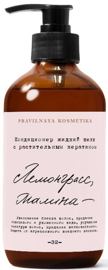 Кондиционер жидкий шелк с растительным кератином Лемонграсс & Малина, 250 мл, Pravilnaya Kosmetika фото