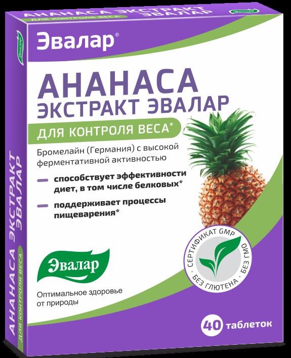 Ананаса экстракт, 40 таблеток, Эвалар