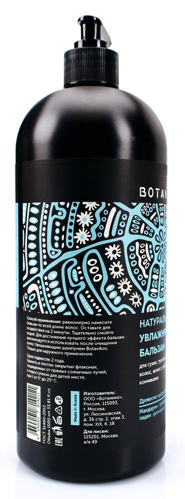 Натуральный увлажняющий бальзам для волос Aromatherapy Hydra, 1 л, BOTAVIKOS фото