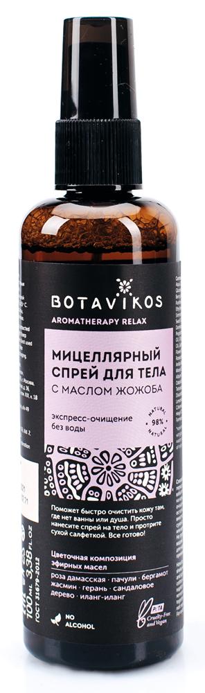 Мицеллярный спрей для очищения тела Aromatherapy Relax, 100 мл, BOTAVIKOS фото