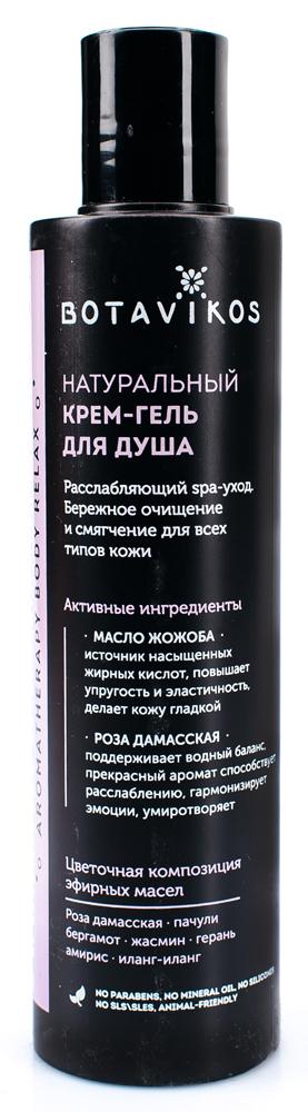 Натуральный крем - гель для душа Aromatherapy Relax, 200 мл, BOTAVIKOS фото