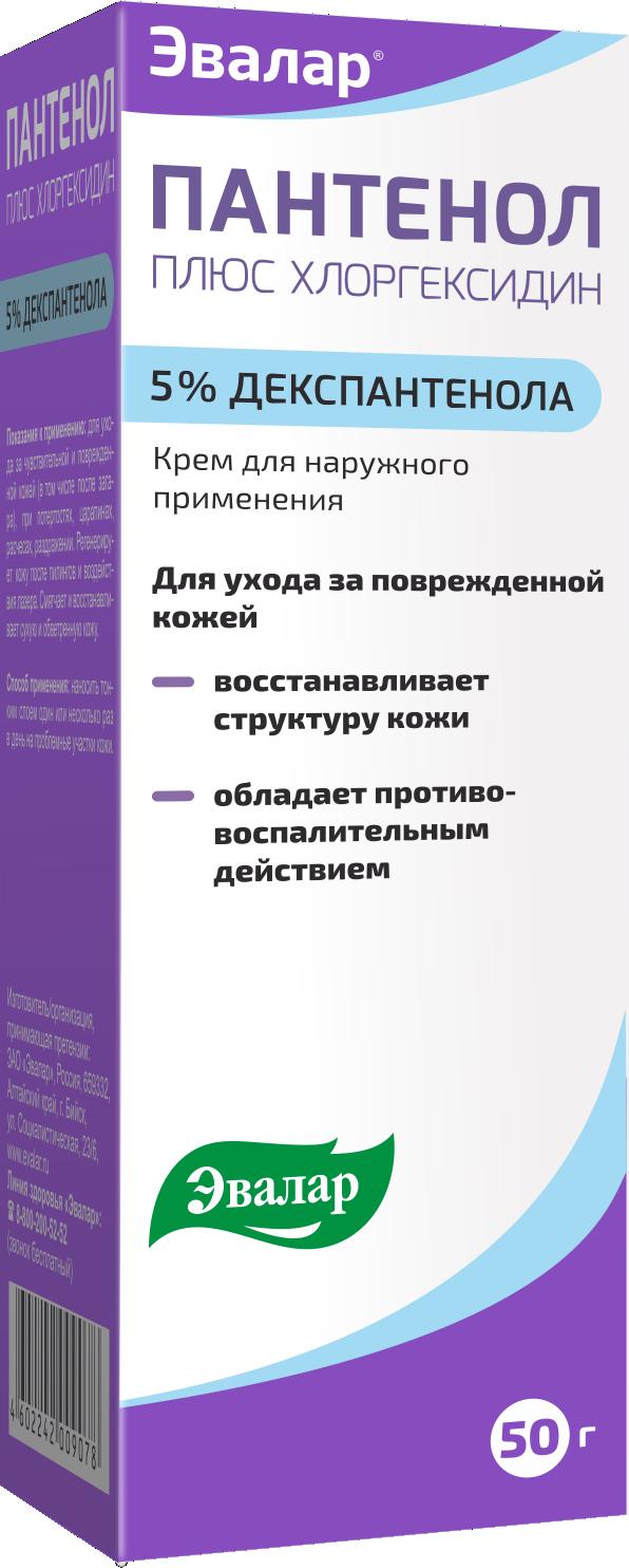 Крем «Пантенол плюс хлоргексидин», 50 гр, Эвалар фото