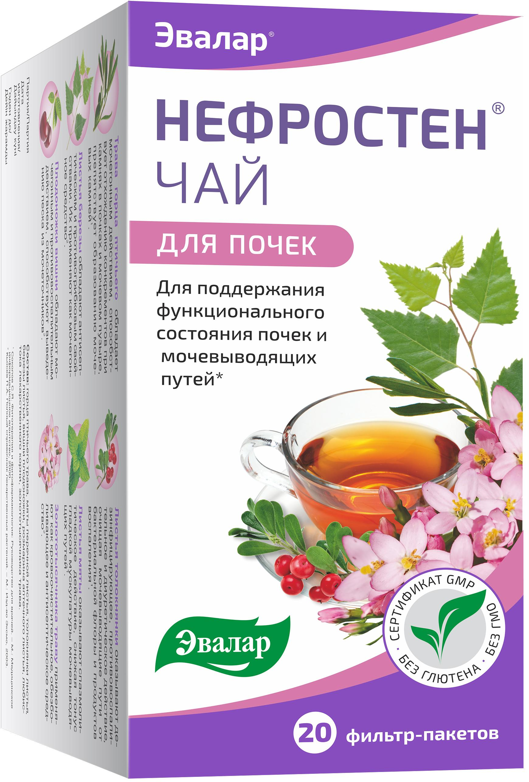Чай Нефростен чай, ф/п №20 по 1,5 гр, Эвалар