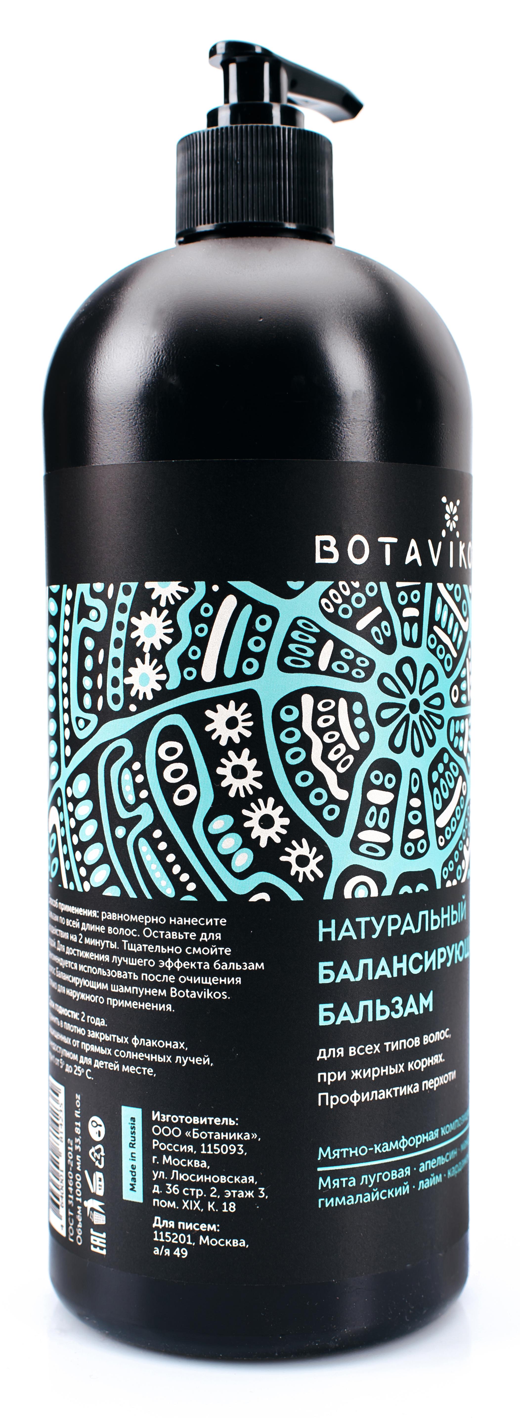 Натуральный балансирующий бальзам для волос Aromatherapy Energy, 1 л, BOTAVIKOS фото