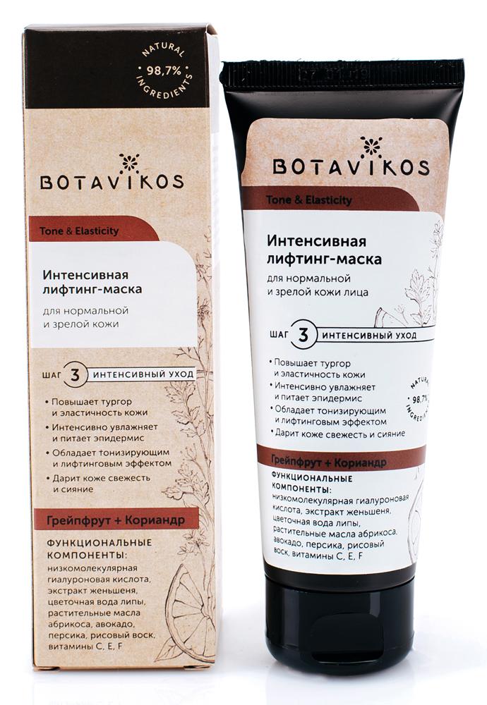 Интенсивная лифтинг-маска для нормальной кожи и зрелой кожи TONE & ELASTICITY, 75 мл, BOTAVIKOS фото