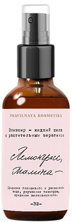 Эликсир - жидкий шелк с растительным кератином Лемонграсс & Малина, 100 мл, Pravilnaya Kosmetika фото