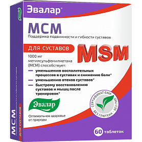 MSM - Метилсульфонилметан 100% - купить МСМ для суставов в Москве, 60 таблеток, Эвалар
