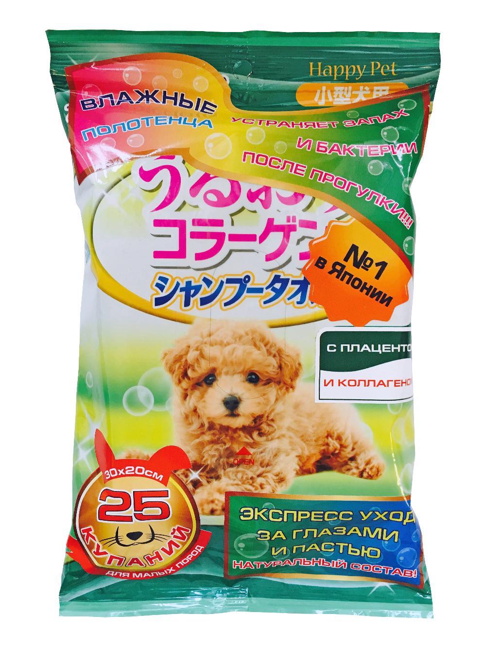 Шампуневые полотенца для экспресс-купания без воды, с коллагеном и плацентой, для маленьких и средних собак, 25 шт., Happy Pet фото