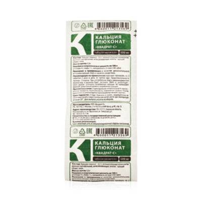 Глюконат кальция 0,5, 10 таблеток, Квадрат-С