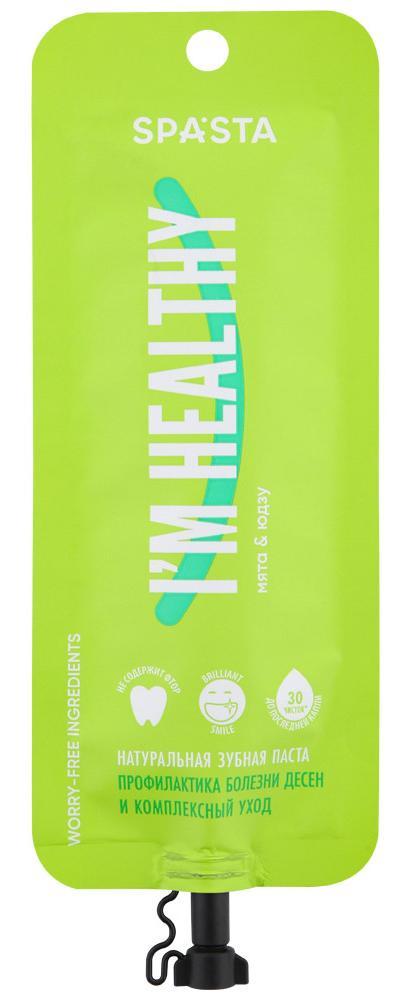 Натуральная зубная паста I am healthy Профилактика болезни десен и комплексный уход, 30 мл, SPASTA фото
