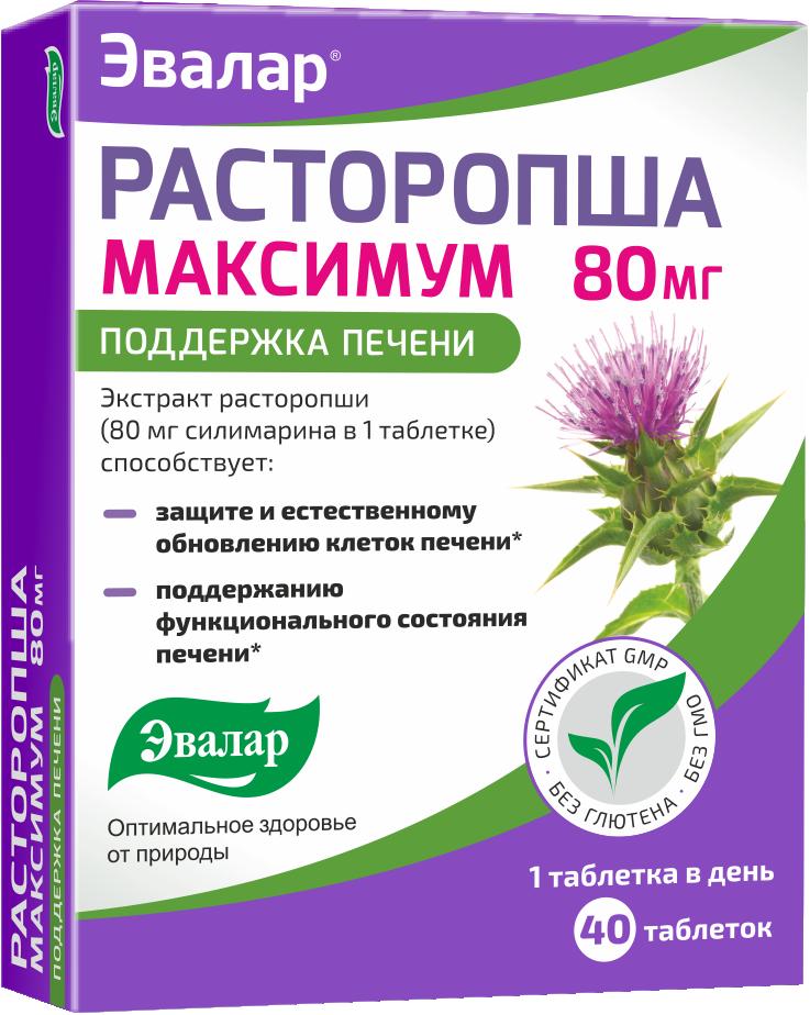 Расторопша Максимум, 40 таблеток, Эвалар