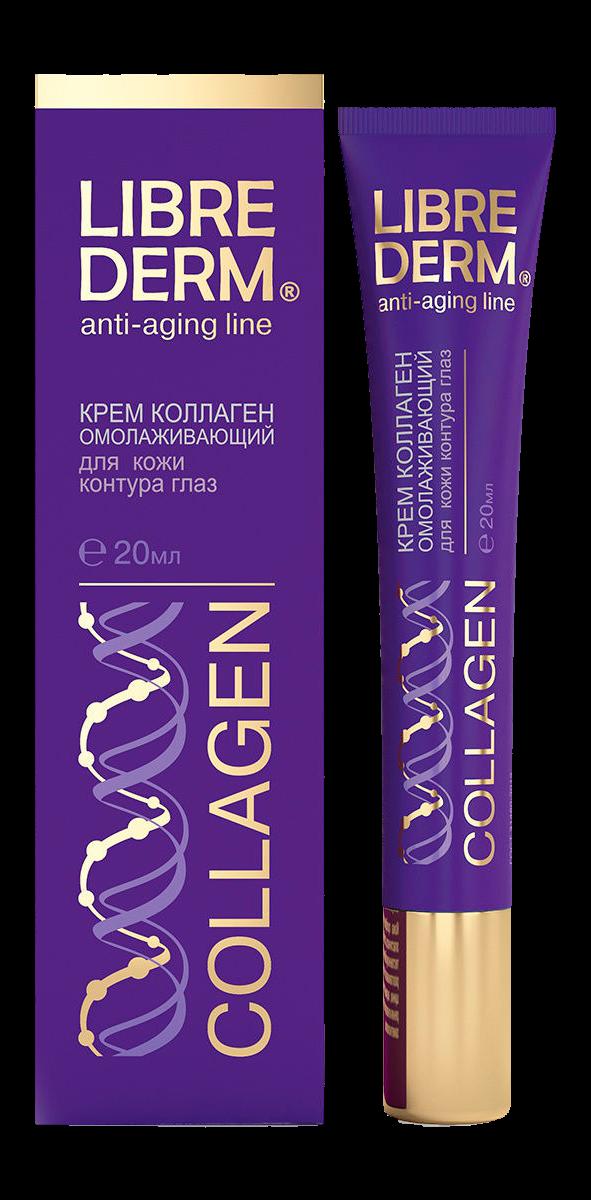 Крем омолаживающий для кожи контура глаз Коллаген, 20 мл, LIBREDERM