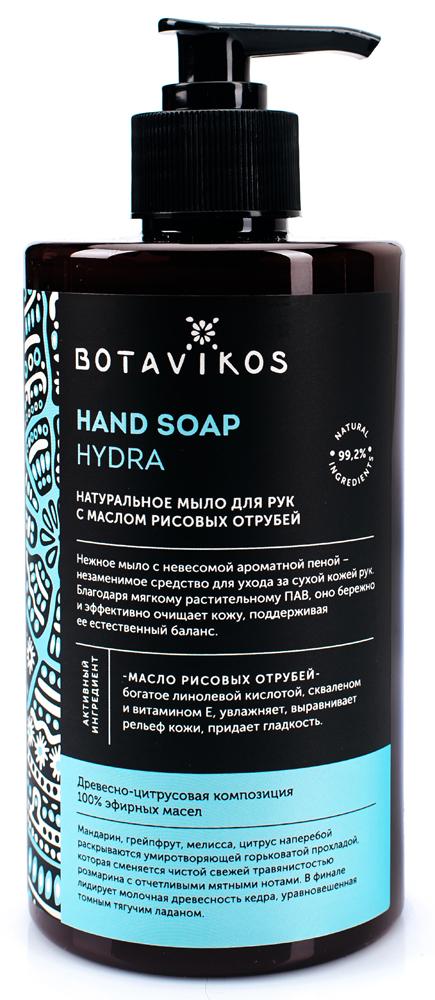 Натуральное жидкое мыло для рук с эфирными маслами Aromatherapy Hydra, 450 мл, BOTAVIKOS фото