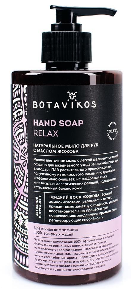 Натуральное жидкое мыло для рук с эфирными маслами Aromatherapy Relax, 450 мл, BOTAVIKOS фото