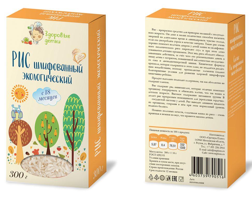 Рис шлифованный, 300 гр, Здоровые детки фото