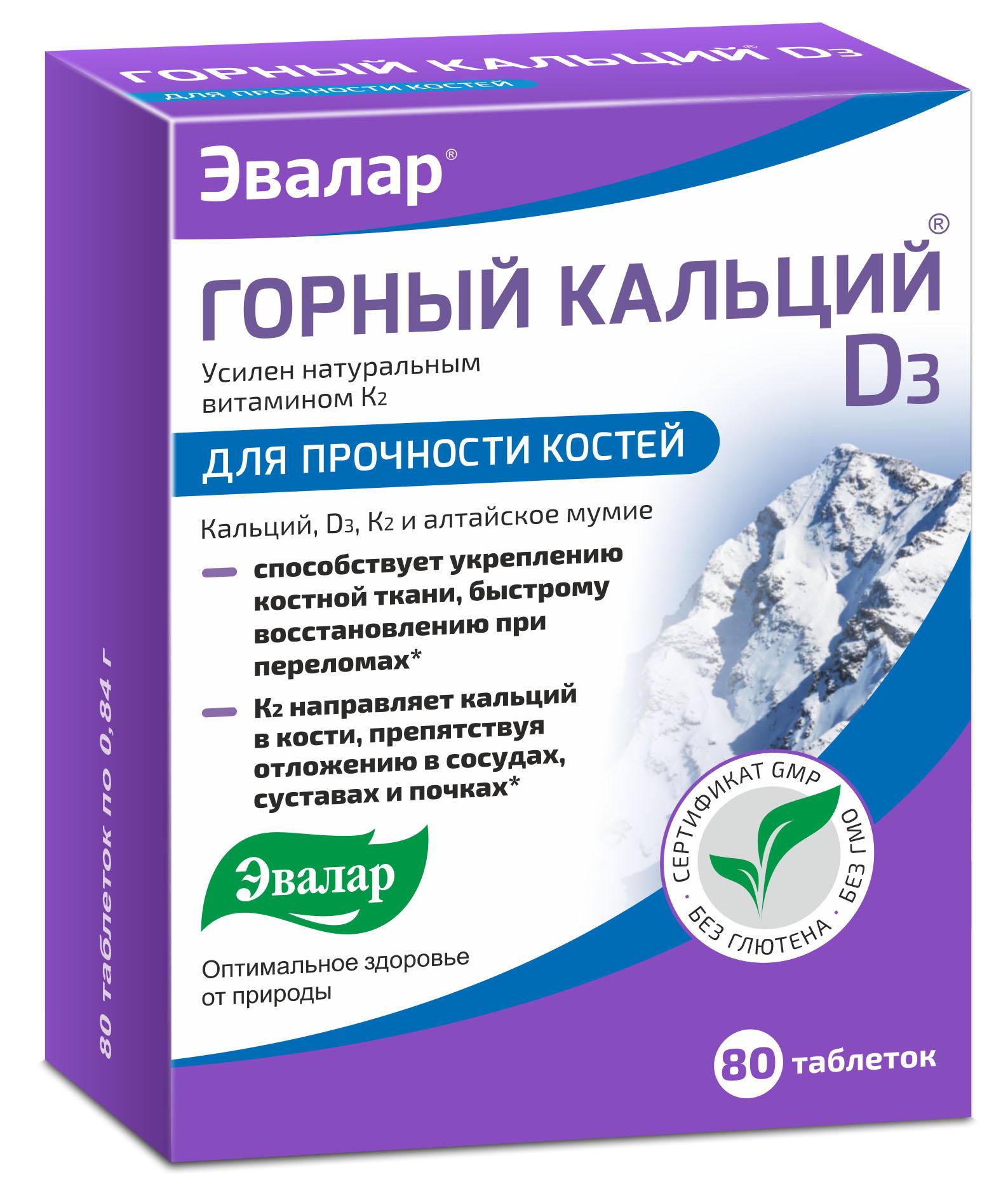 Кальций горный D3 с мумие, 80 таблеток, Эвалар