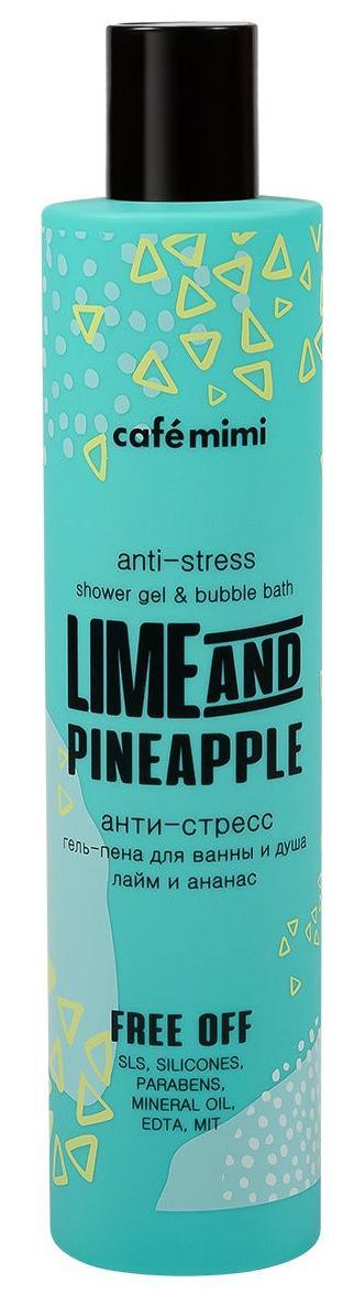 Анти-стресс гель-пена для душа лайм и ананас, 300 мл, CafeMIMI фото
