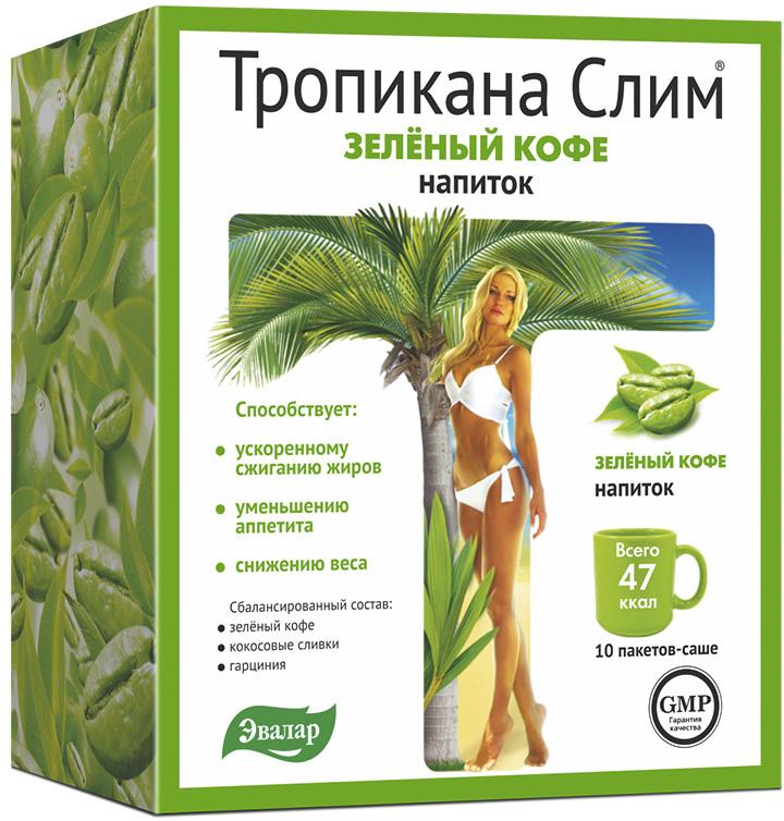 Зеленый кофе, 10 саше по 9,8 гр, Тропикана слим