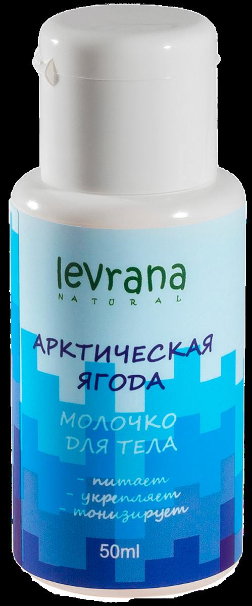 Молочко для тела «Арктическая ягода», 50 мл, Levrana фото