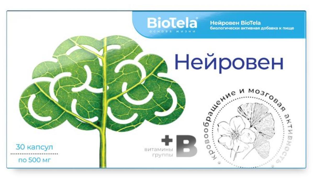 Нейровен, ноотроп девятикомпонентный, 30 капсул, BioTela