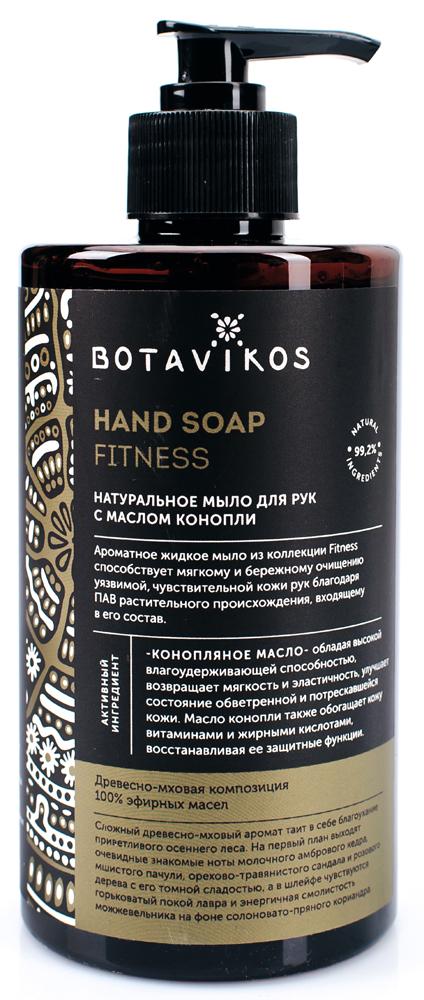 Натуральное жидкое мыло для рук с эфирными маслами Aromatherapy Fitness, 450 мл, BOTAVIKOS фото