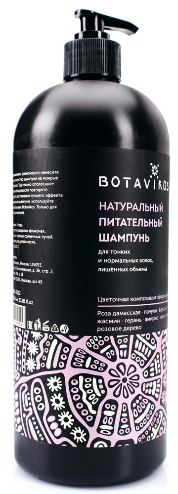 Натуральный питательный шампунь Aromatherapy Relax , 1 л, BOTAVIKOS фото