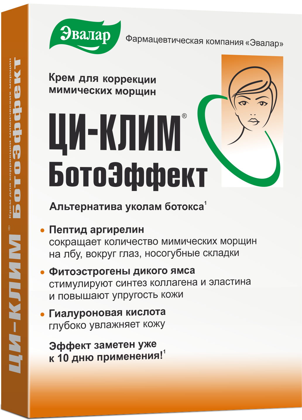 Крем «БотоЭффект», 15 гр, Ци-Клим фото