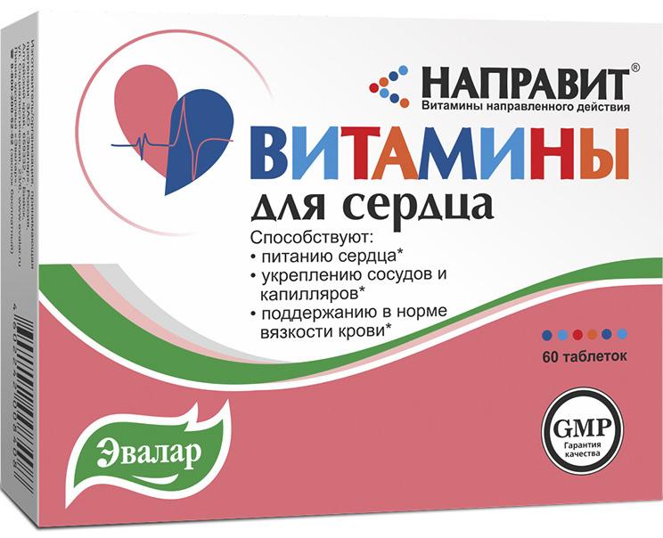 Витамины для сердца Направит, 60 таблеток, Эвалар