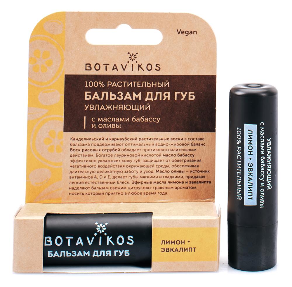 Увлажняющий бальзам для губ Лимон + эвкалипт, 4 гр, BOTAVIKOS фото