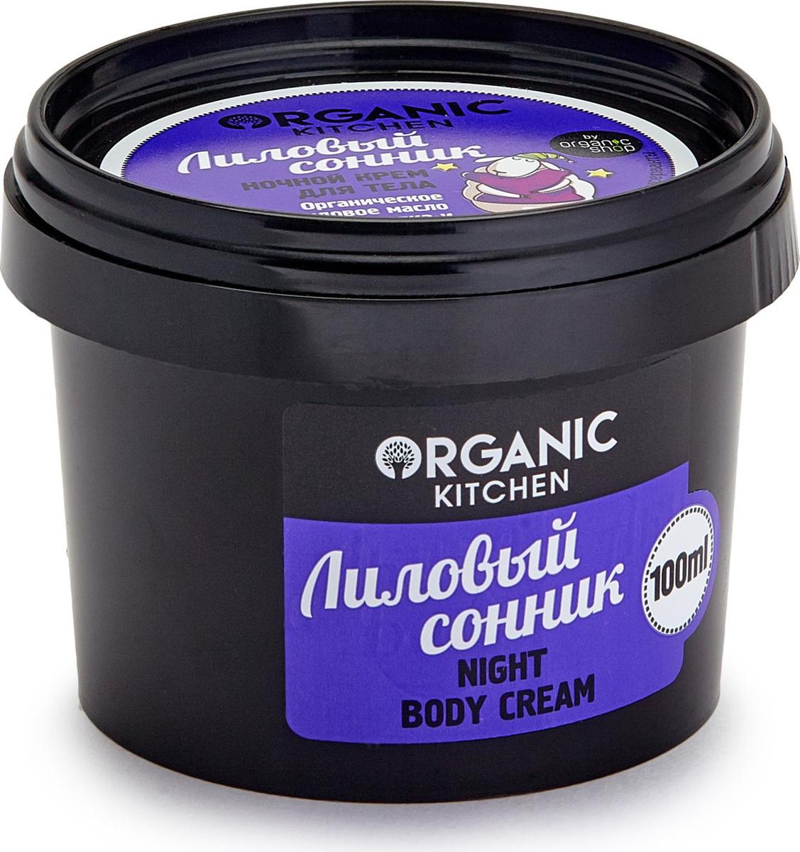 Крем для тела ночной Лиловый сонник, 100 мл, Organic shop