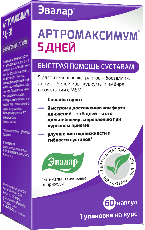 Артромаксимум 5 дней, 60 капсул, Эвалар
