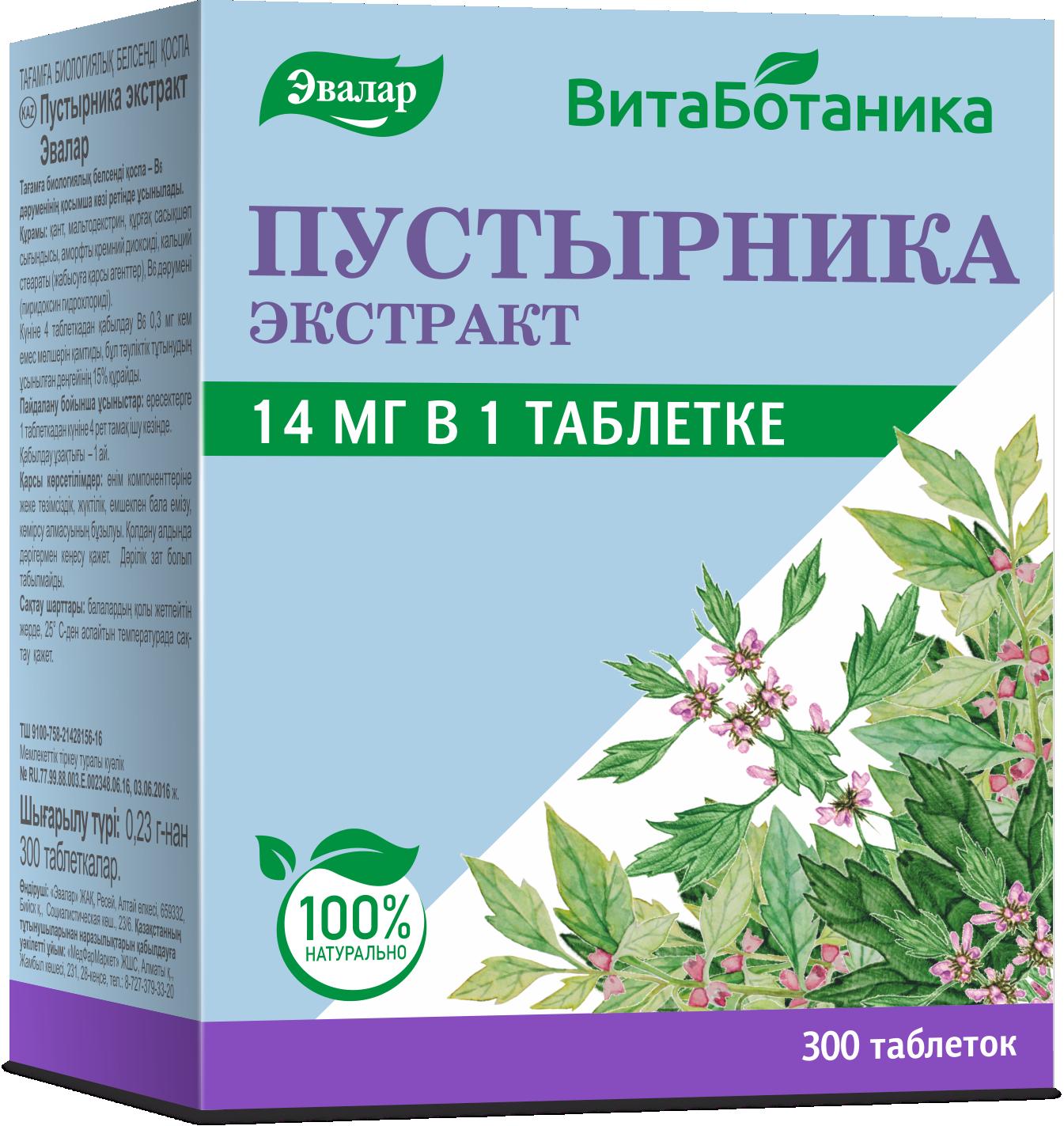 Пустырника экстракт, 300 таблеток, Эвалар