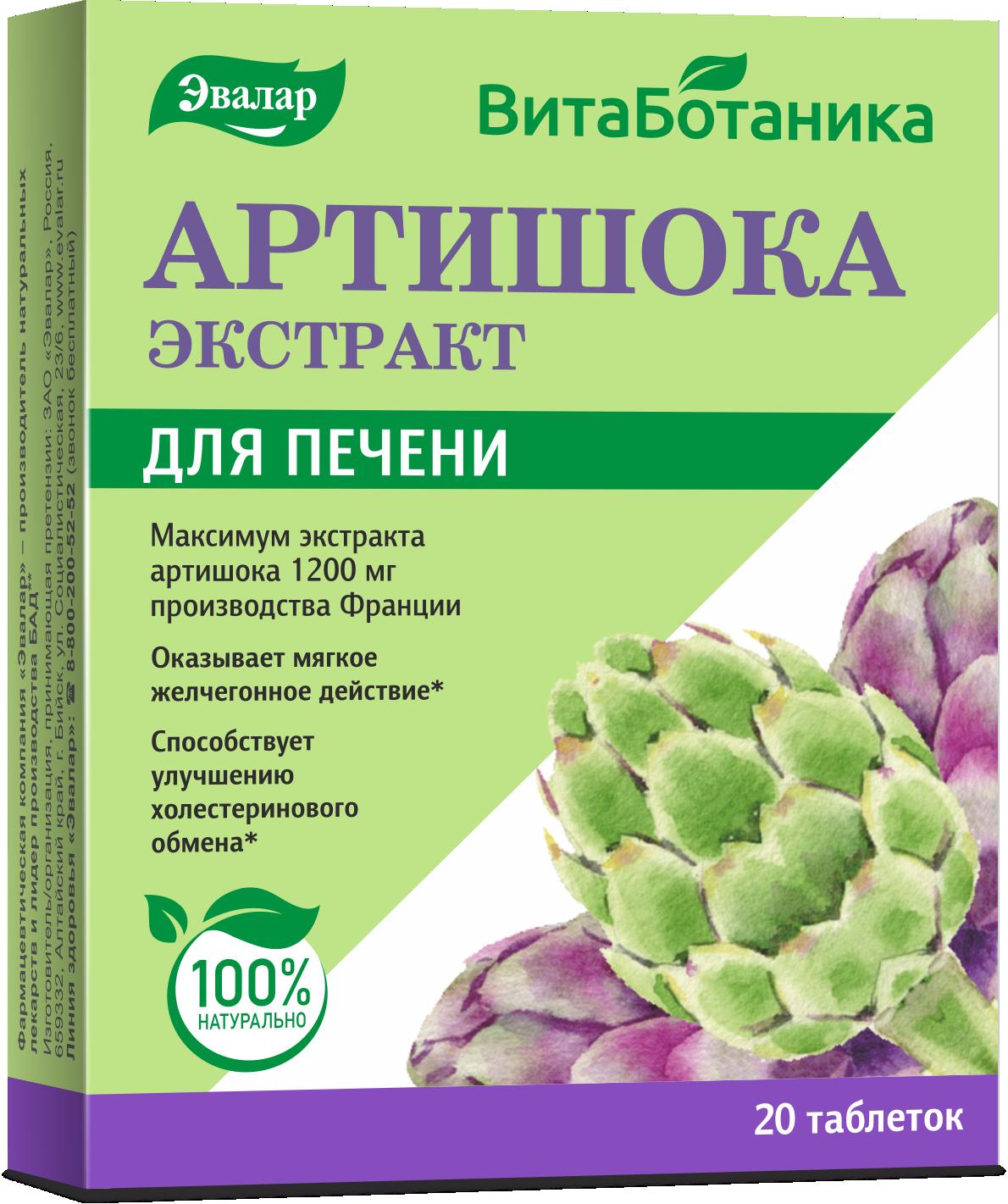Артишока экстракт, 20 таблеток, Эвалар