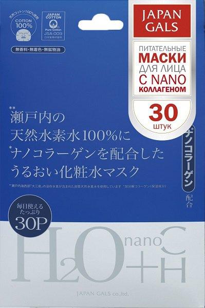 Маска Водородная вода и Наноколлаген, 30 шт, JAPAN GALS