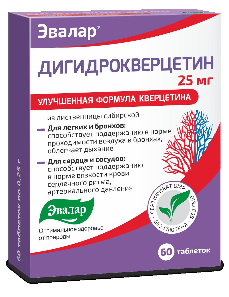 Дигидрокверцетин, 60 таблеток, Эвалар