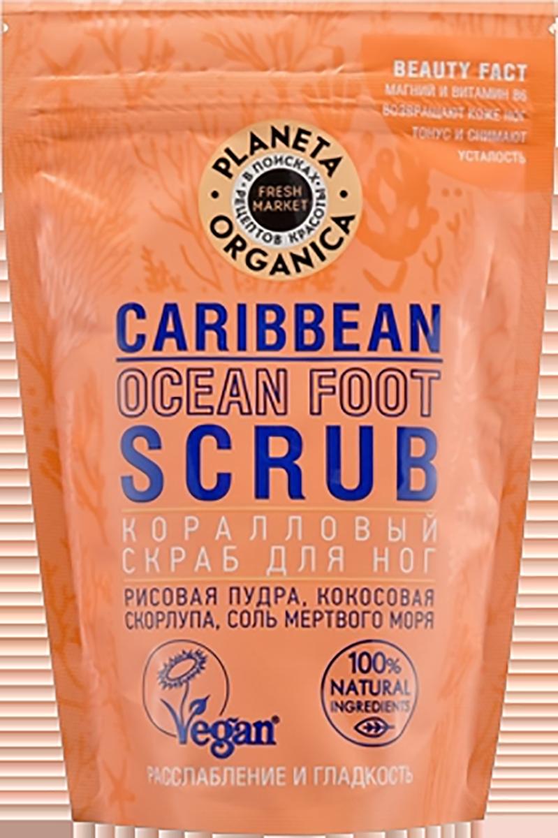 Коралловый скраб для ног, 250 гр, Planeta Organica