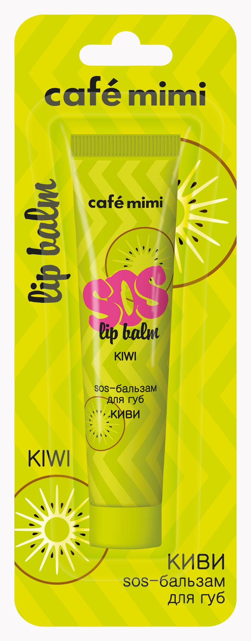 SOS-бальзам для губ КИВИ, 15 мл, CafeMIMI фото
