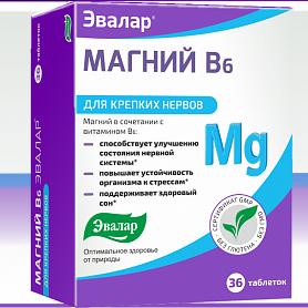 Магний В6, 36 таблеток, Эвалар