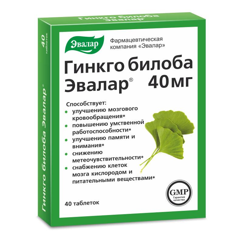 Гинкго Билоба, 40 мг, 40 таблеток, Эвалар