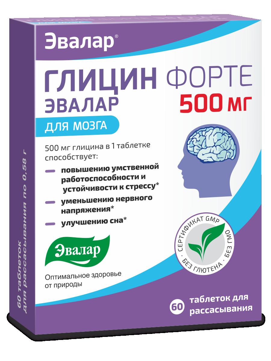 Глицин Форте 500 мг для мозга, 60 таблеток, Эвалар