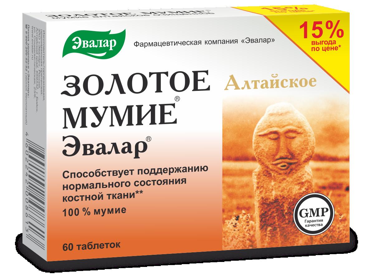 Мумие Золотое алтайское очищенное, 60 таблеток, Эвалар