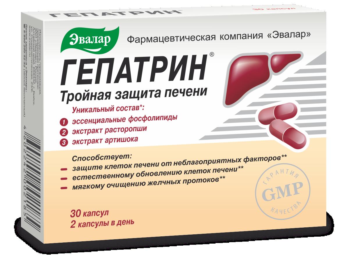 Гепатрин, 30 капсул, Эвалар