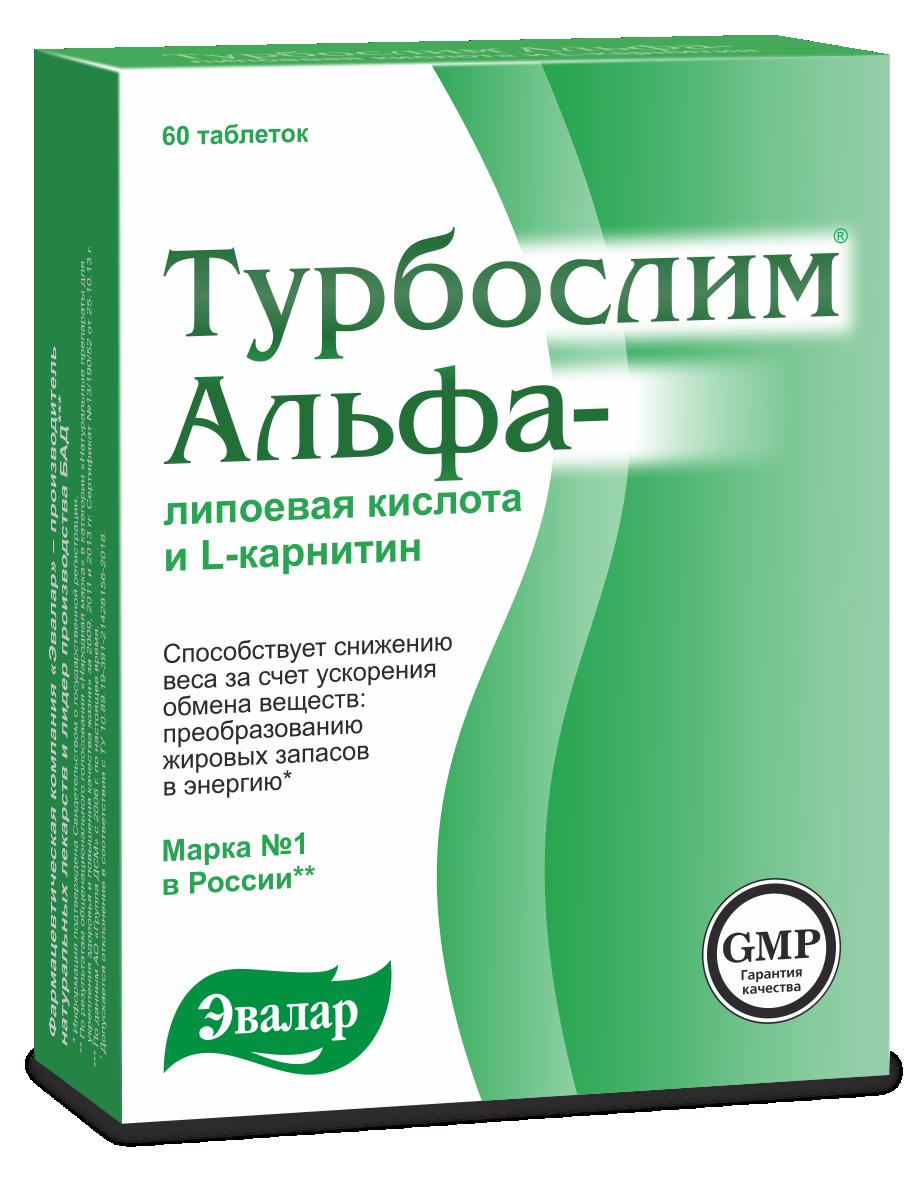 Турбослим альфа-липоевая кислота и L-карнитин, 60 таблеток, Эвалар