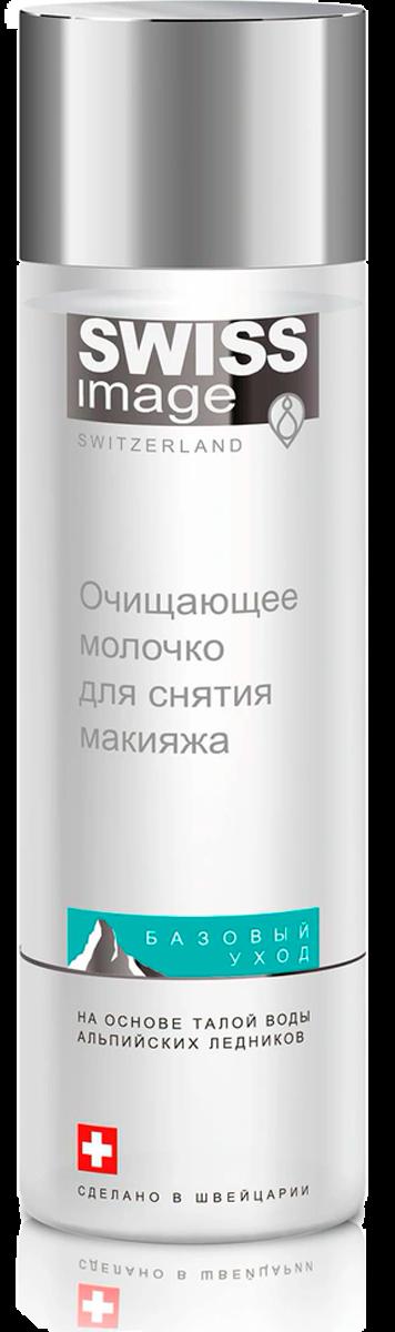 Очищающее молочко для снятия макияжа, 200 мл, Swiss Image